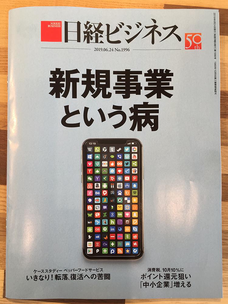 NikkeiBusiness190624_Cover
