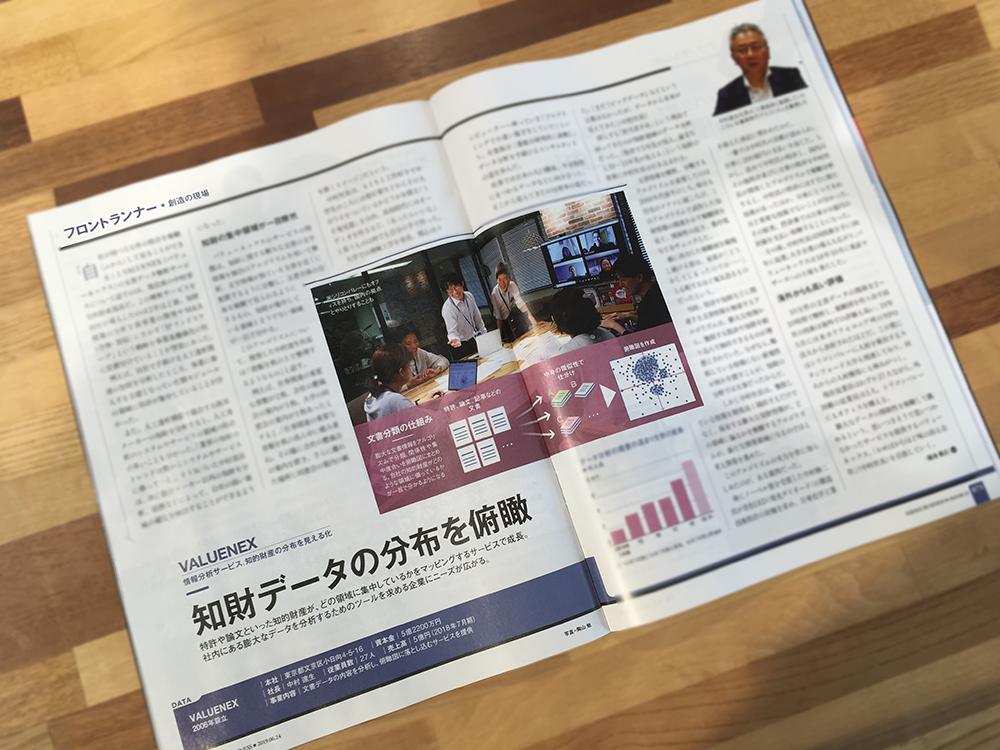 NikkeiBusiness190624_Inside