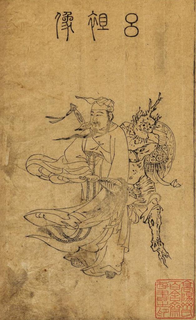 Lü Chunyang zushi quanzhuan  (Complete Biography of the Patriarch Lü Chunyang) 1662, Harvard-Yenching Library