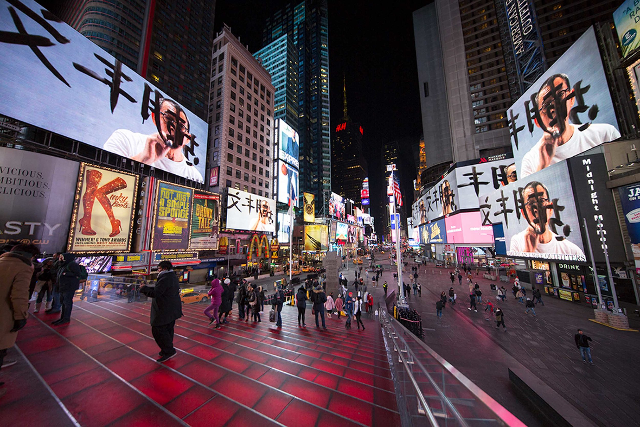 Installation view of 'Writing in the Rain' featured in Times Square, NY for Midnight Moment, January 1 - 31, 2018. Image courtesy of the artist and Tyler Rollins Fine Art.