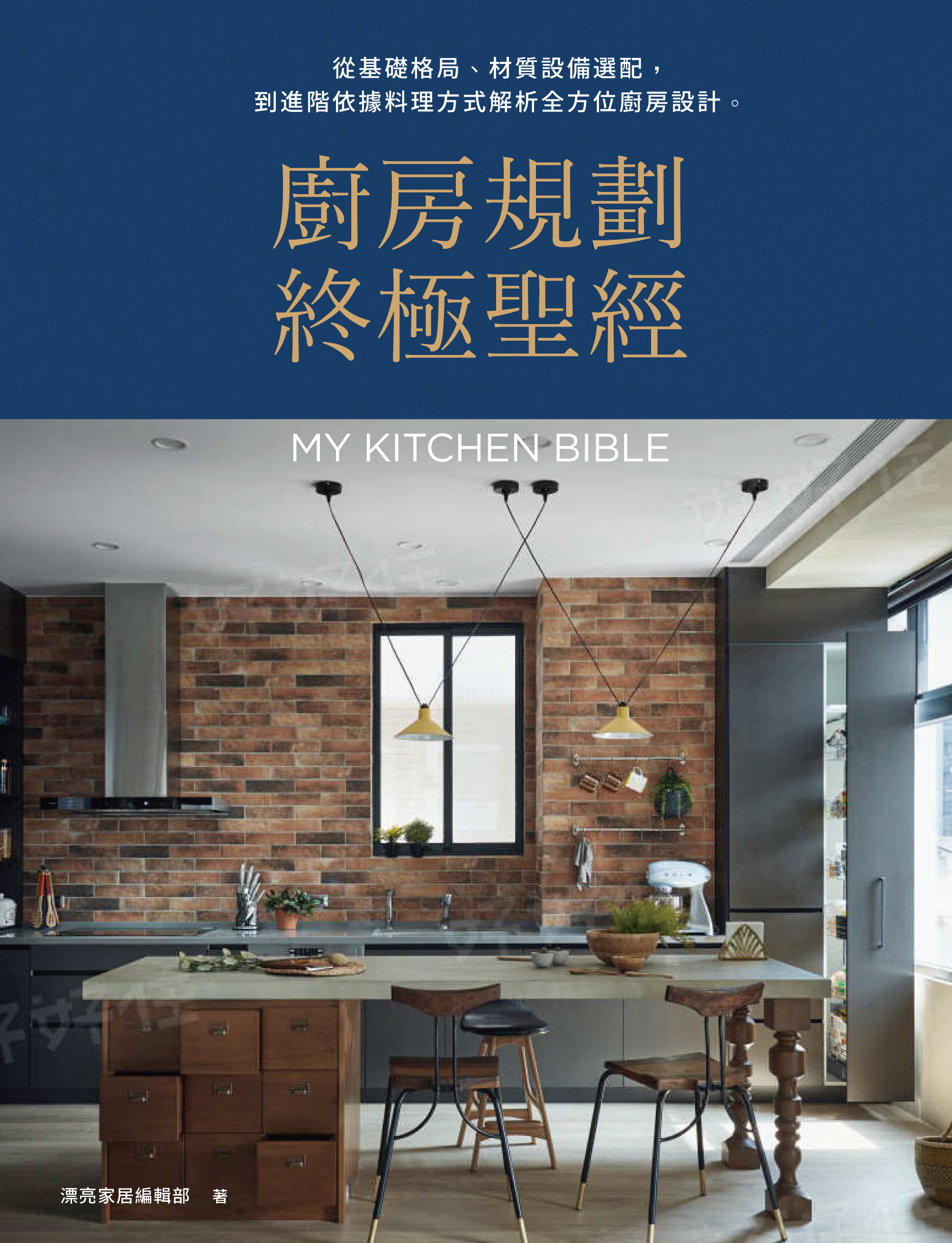 廚房規劃終極聖經