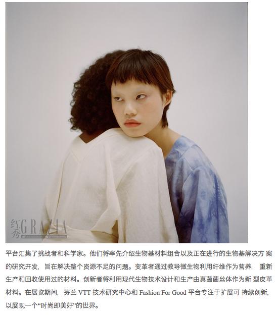 Bleu Chose on Grazia China   http://www.grazia.com.cn/article/151424.html