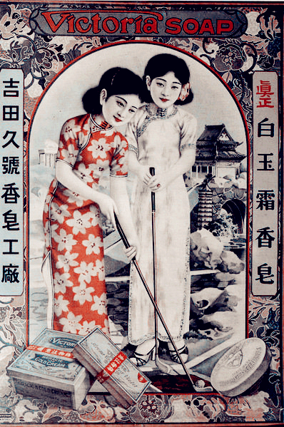 A 1930s advertisement featuring two women wearing a Qipao.   Image Credit
