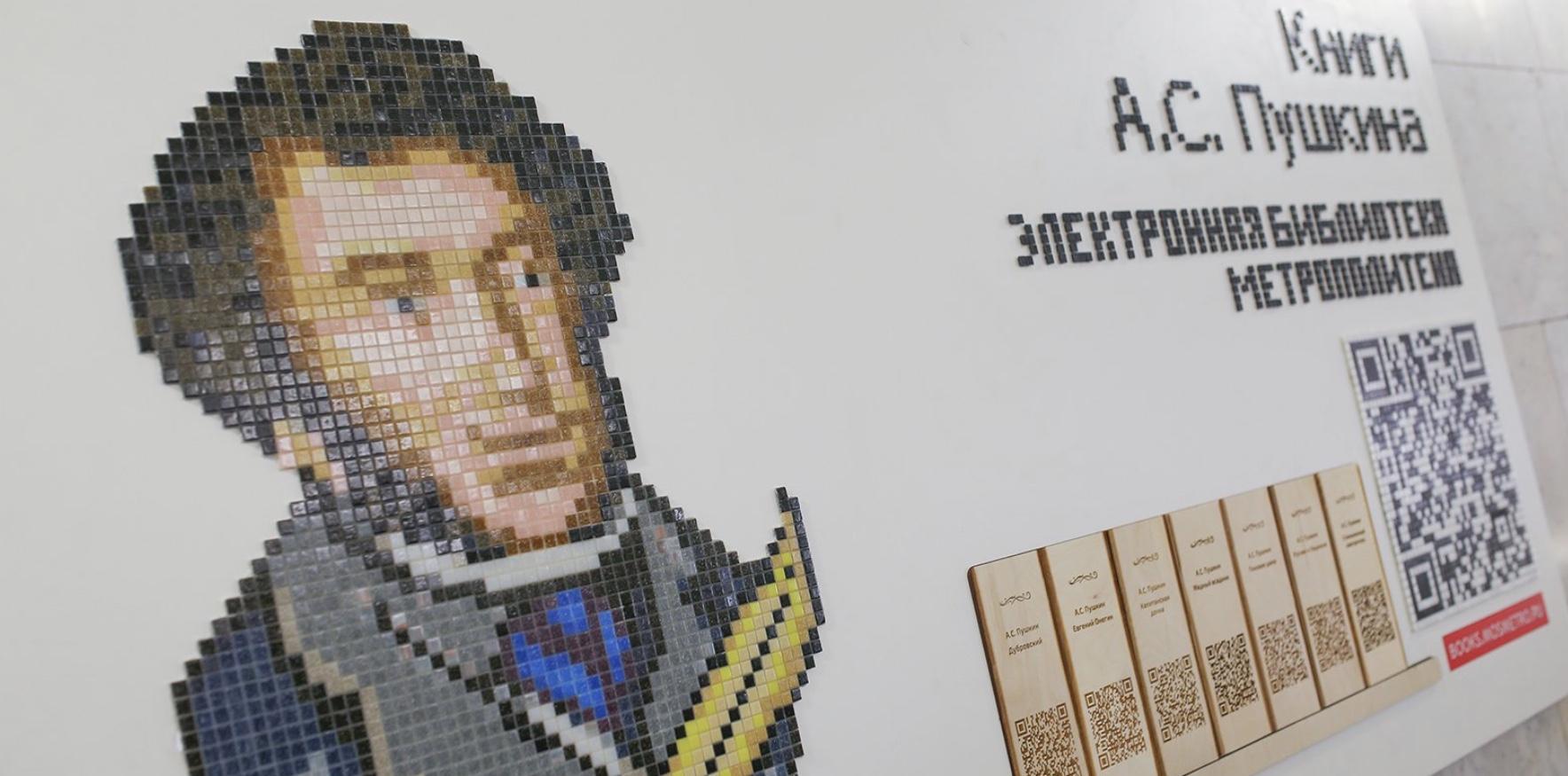 «Пиксельный» Пушкин «рекламирует» библиотеку Московского метрополитена. Фото с сайта mos.ru