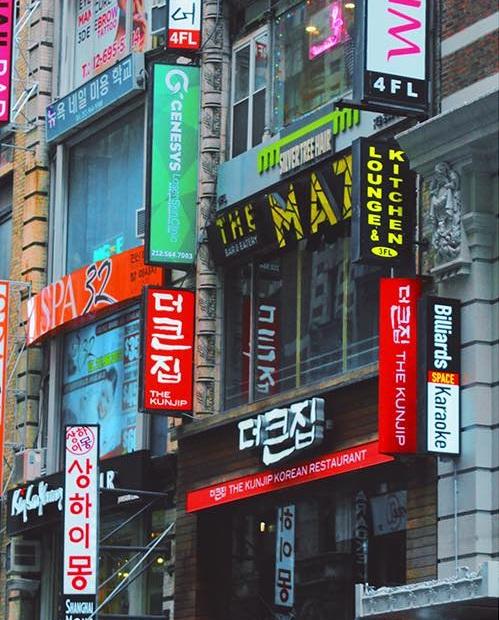 krush koreatown bar midtown manhattan new york city ny