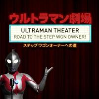 STEPWGN ウルトラマン劇場