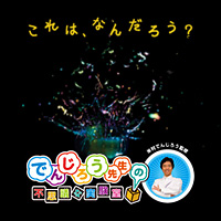 denjiro_thum.jpg