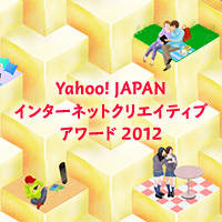 Yahoo! JAPAN Internet Creative Award 2012