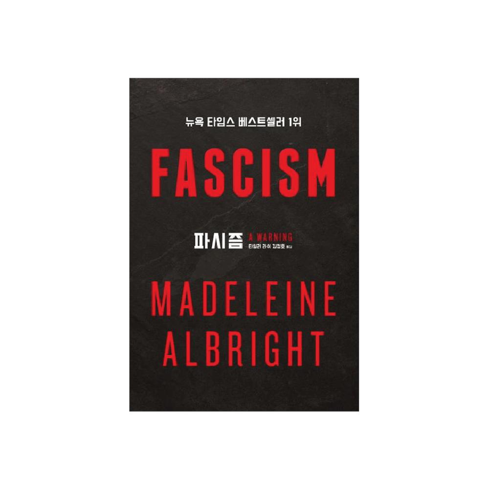 파시즘 - 전 미 국무부 장관 매들린 올브라이트의 역작 《파시즘》을 서울대 정치외교학 석사인 타일러의 번역으로 만난다! 이 책은 세계 근현대사의 핵심적인 순간들을 짚어보고 있을 뿐만 아니라, 바로 오늘의 세계 정세와 내일의 전망을 가늠해보는 통찰력과 국제적인 감각을 선사할 것이다.