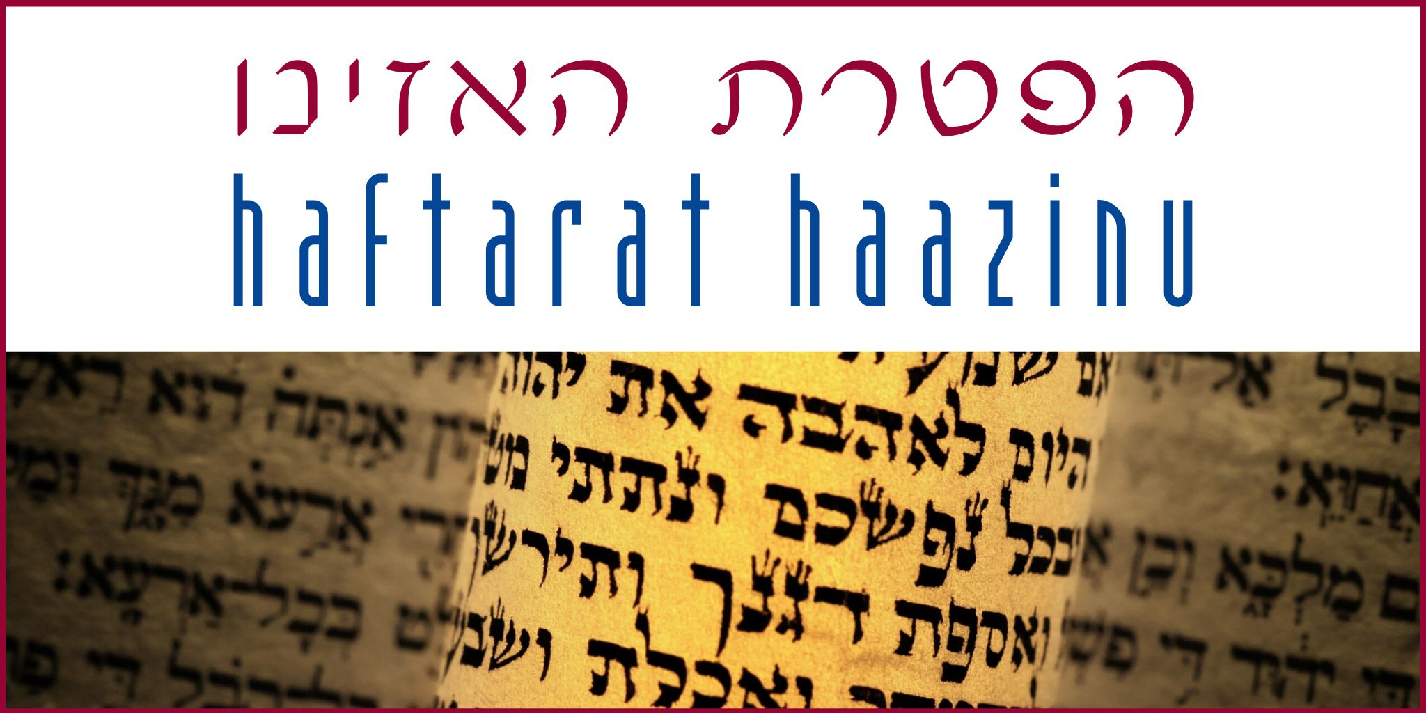 haftarat haazinu (2).png