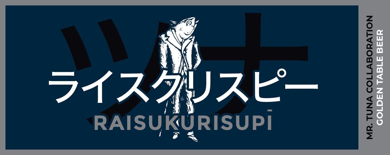 Raisukurisupi Banner-01.jpg