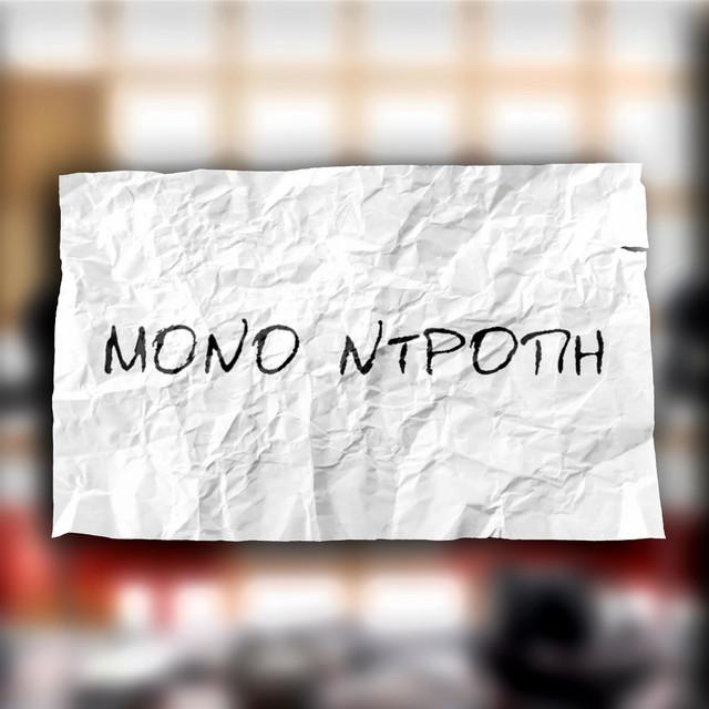 mono-ntroph-punchlinegr.jpg