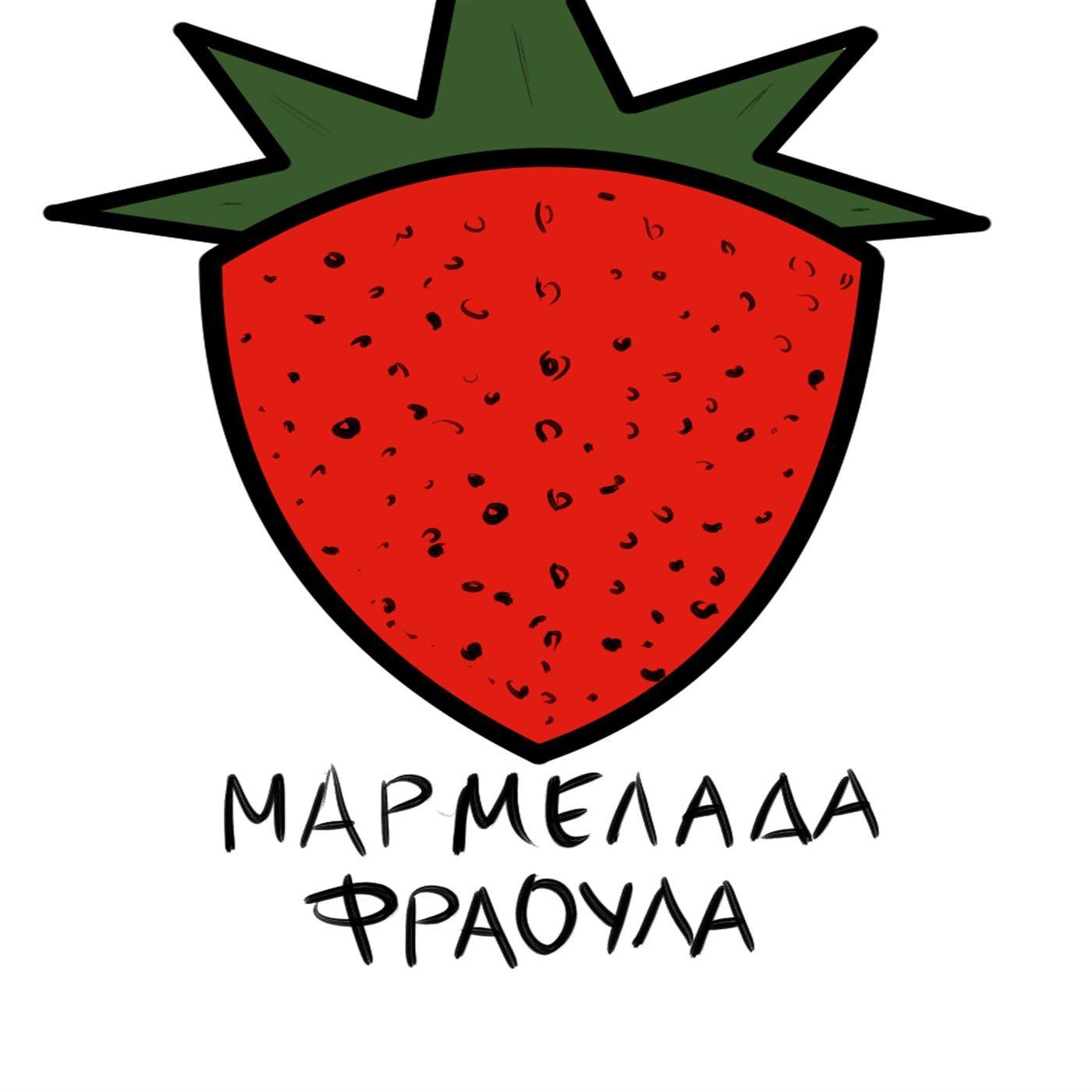 marmelada-fraoula-punchline.gr.jpg