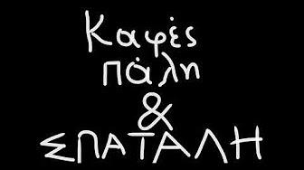 kafes-palh-kai-spatali-punchline.gr.jpg