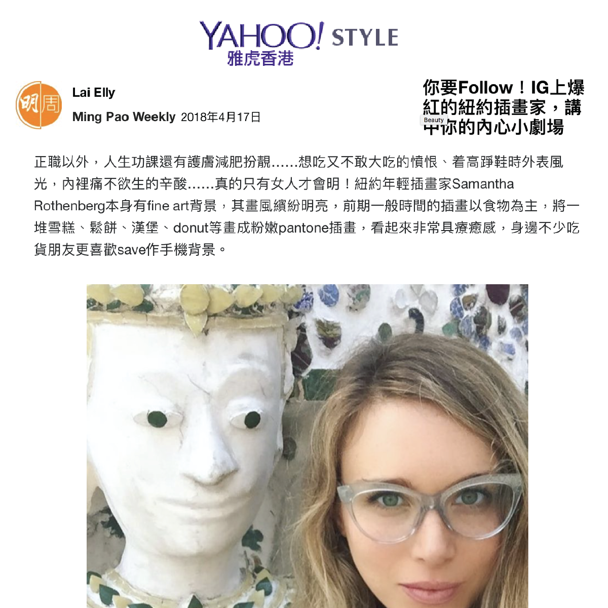 Yahoo Style Hong Kong