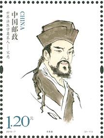 Song Ci from a Chinese Stamp (From China Post)