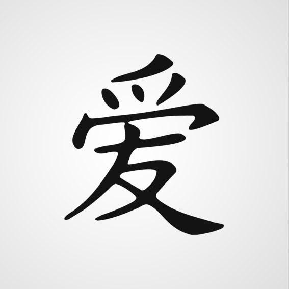 liefde-chinees-tekens-sjabloon.jpg