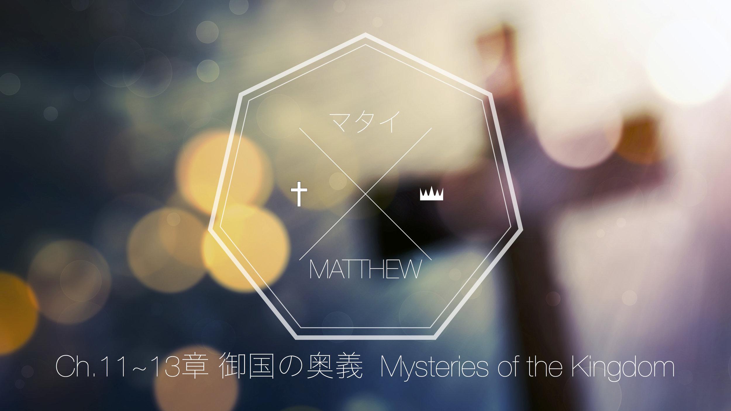 Matthew Logo Mysteries JPEG.jpg