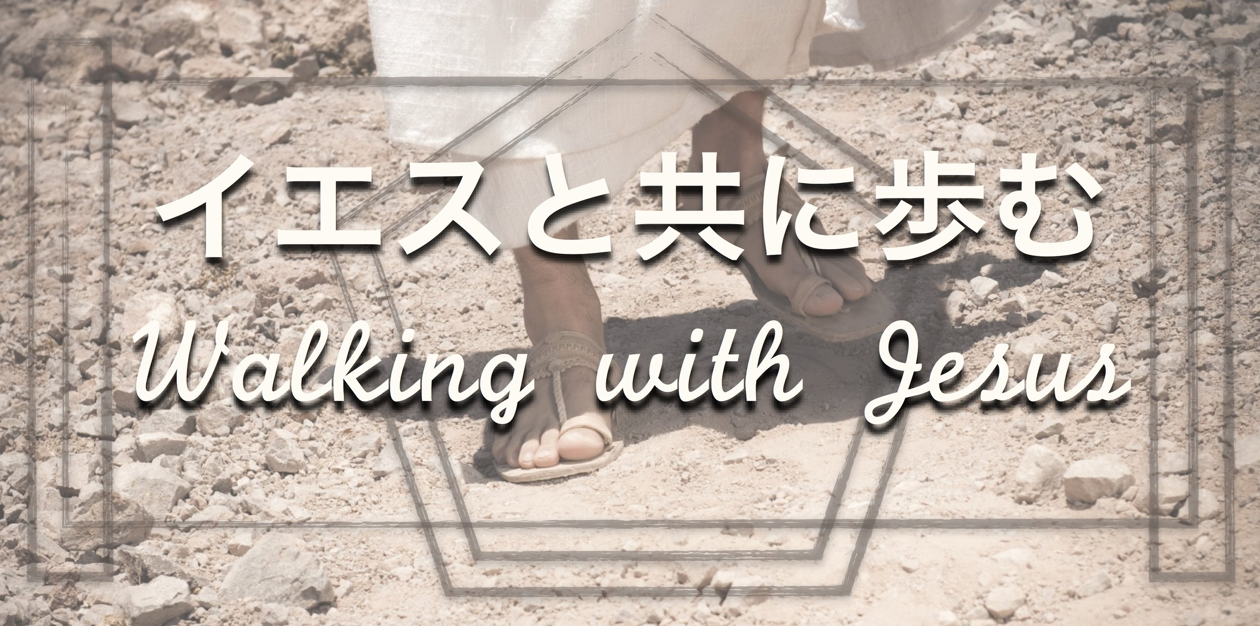 Walking with Jesus Banner Size JPEG.jpg
