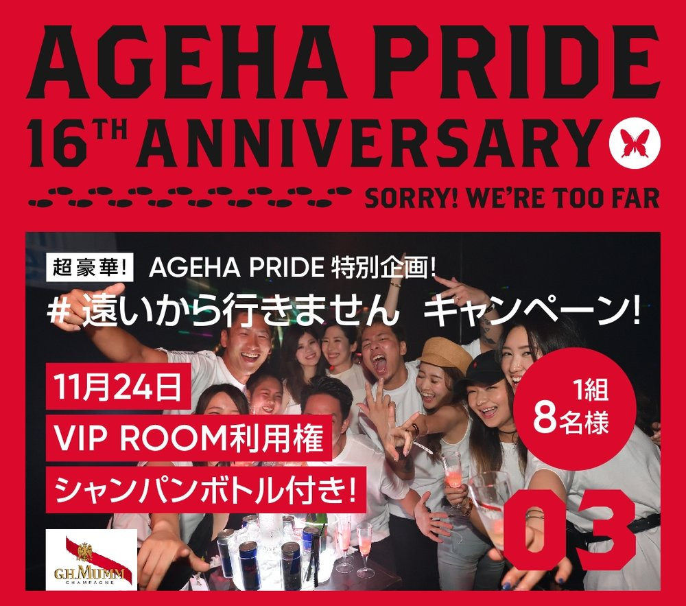 agh_16th_kokuchi_1022_アートボード+1+のコピー+4.jpg
