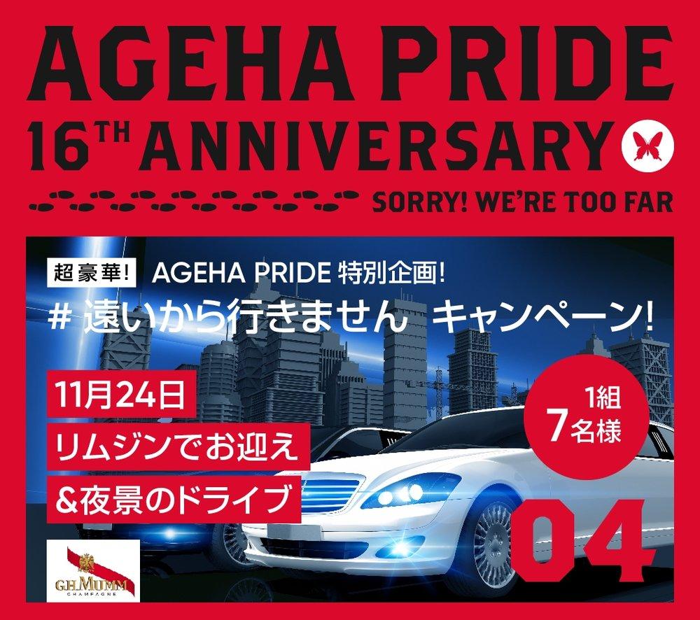 agh_16th_kokuchi_1022_アートボード+1+のコピー+5.jpg