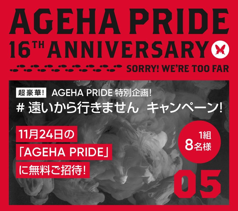 agh_16th_kokuchi_1022_アートボード+1+のコピー+6.jpg
