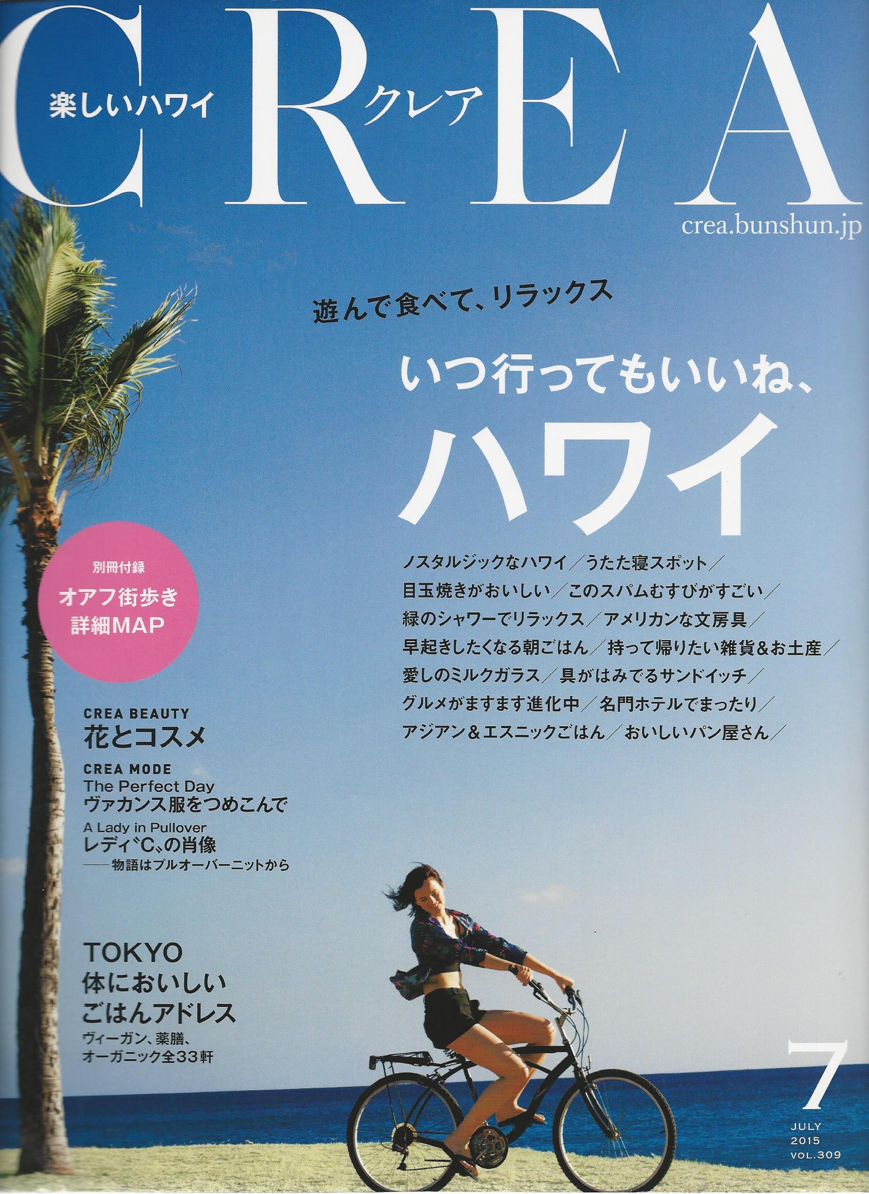 CREA Magazine Cover