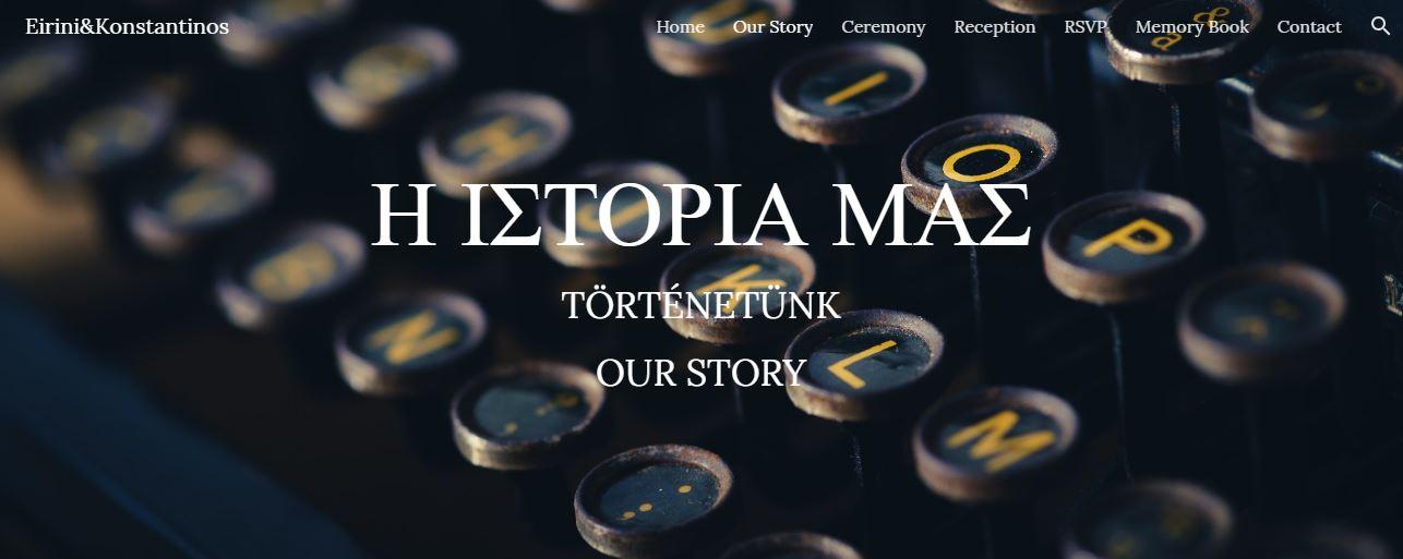 Σελίδα - Η ιστορία μας