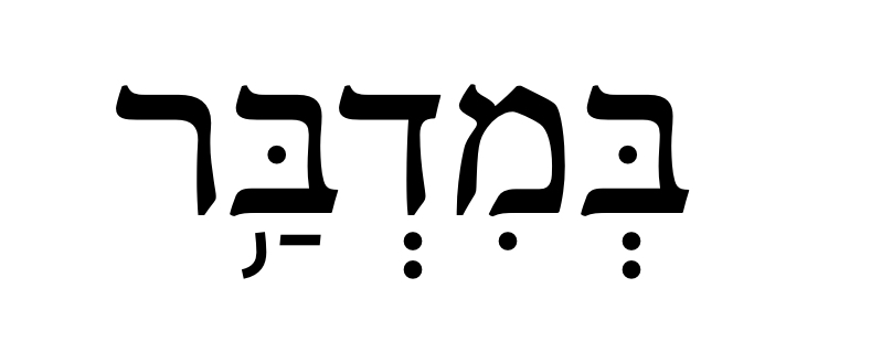 "The fifth word of the Hebrew of Numbers,  bemidbar , which means ""In the Wilderness"" and was the Hebrew title for the book."