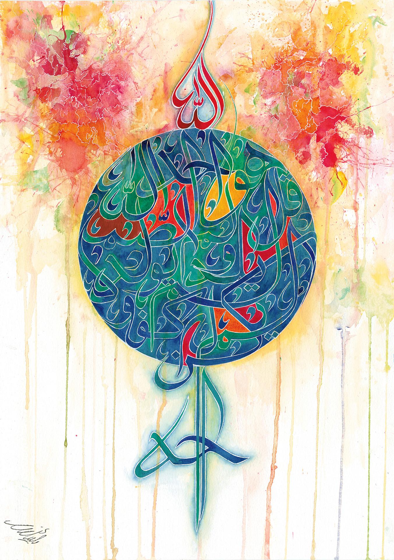 Sūrah Ikhlas 2013  (£2100)