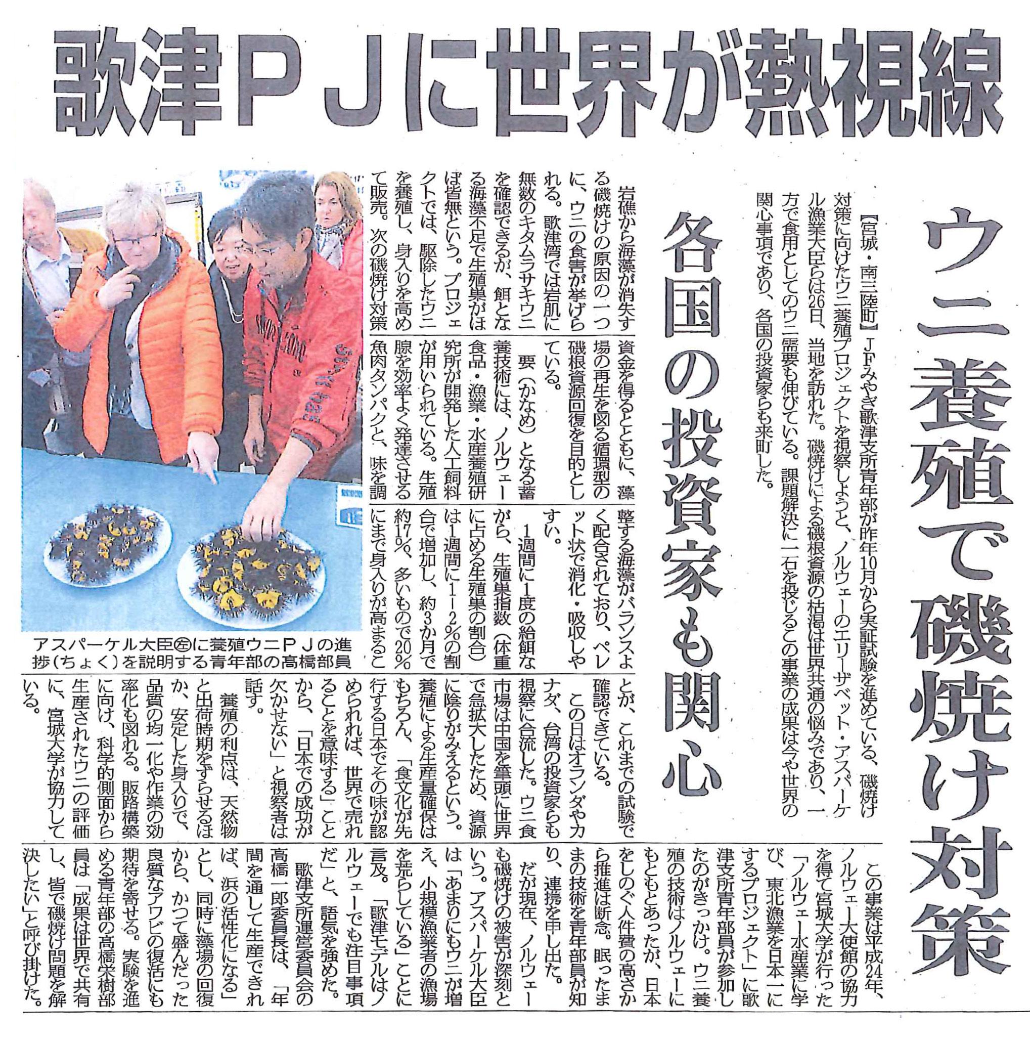 水産経済新聞2015年11月30日.jpg
