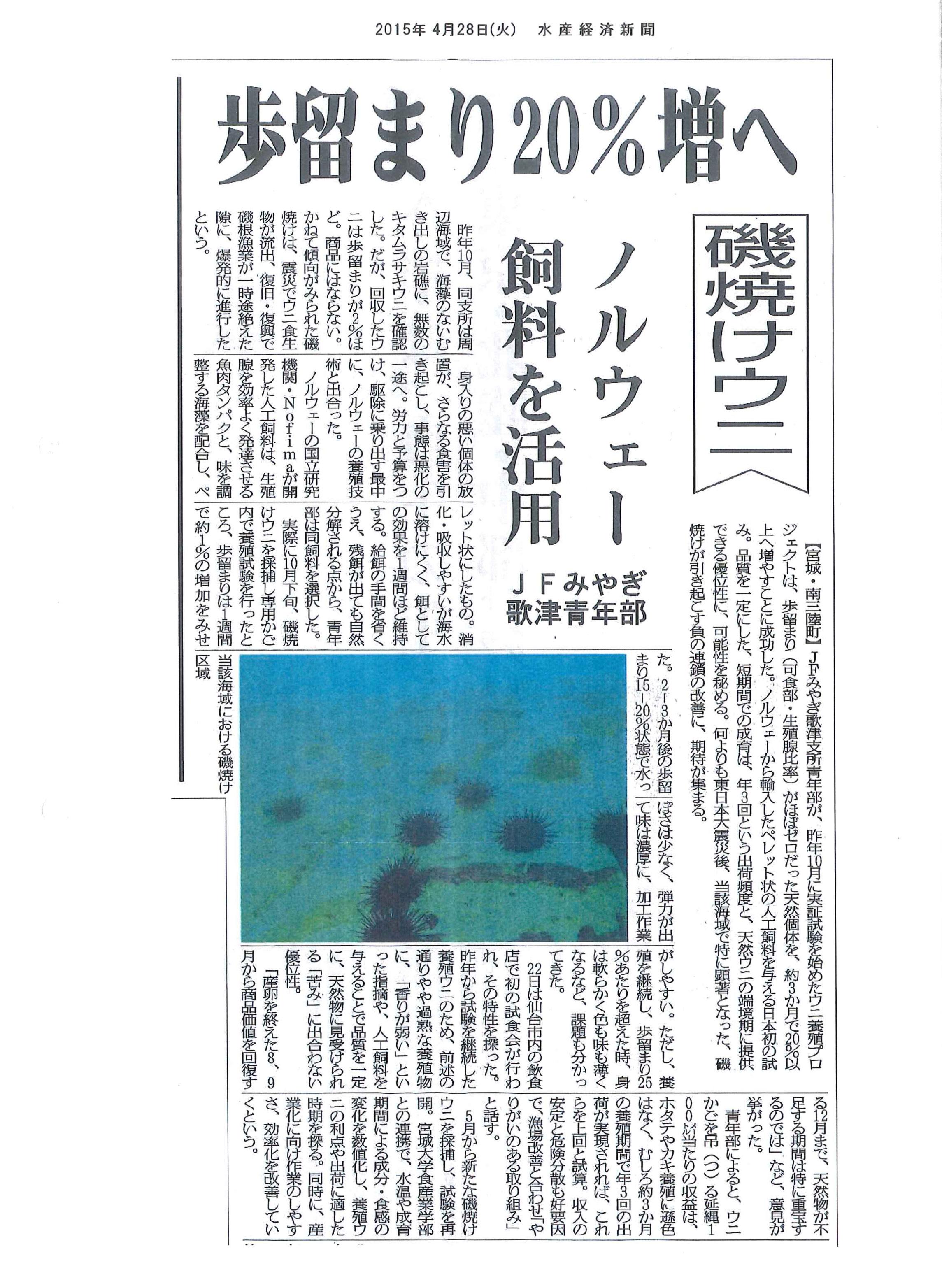 Suikei-04.28.2015.jpg