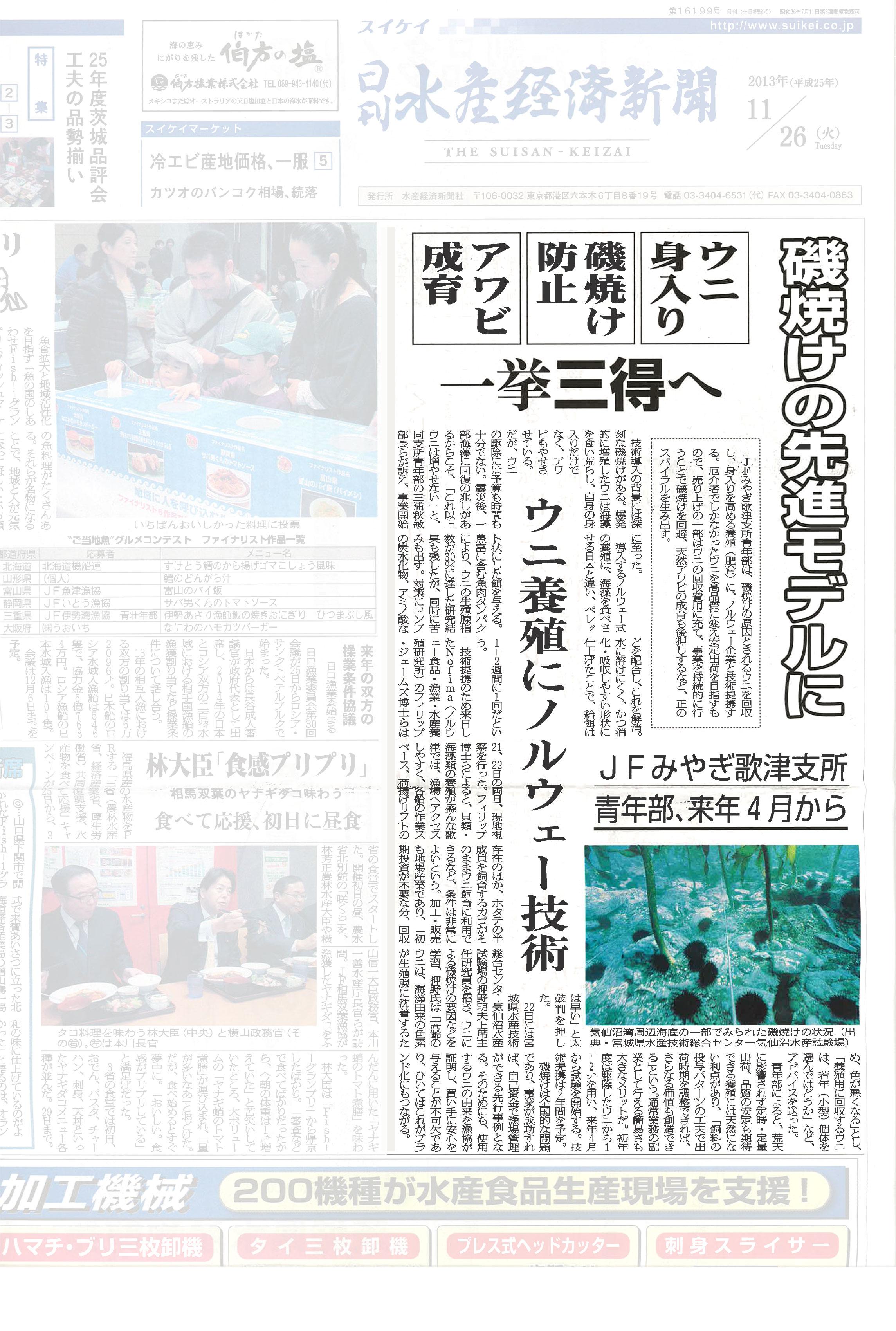 Suikei-1-of-2-11.26.2013.jpg