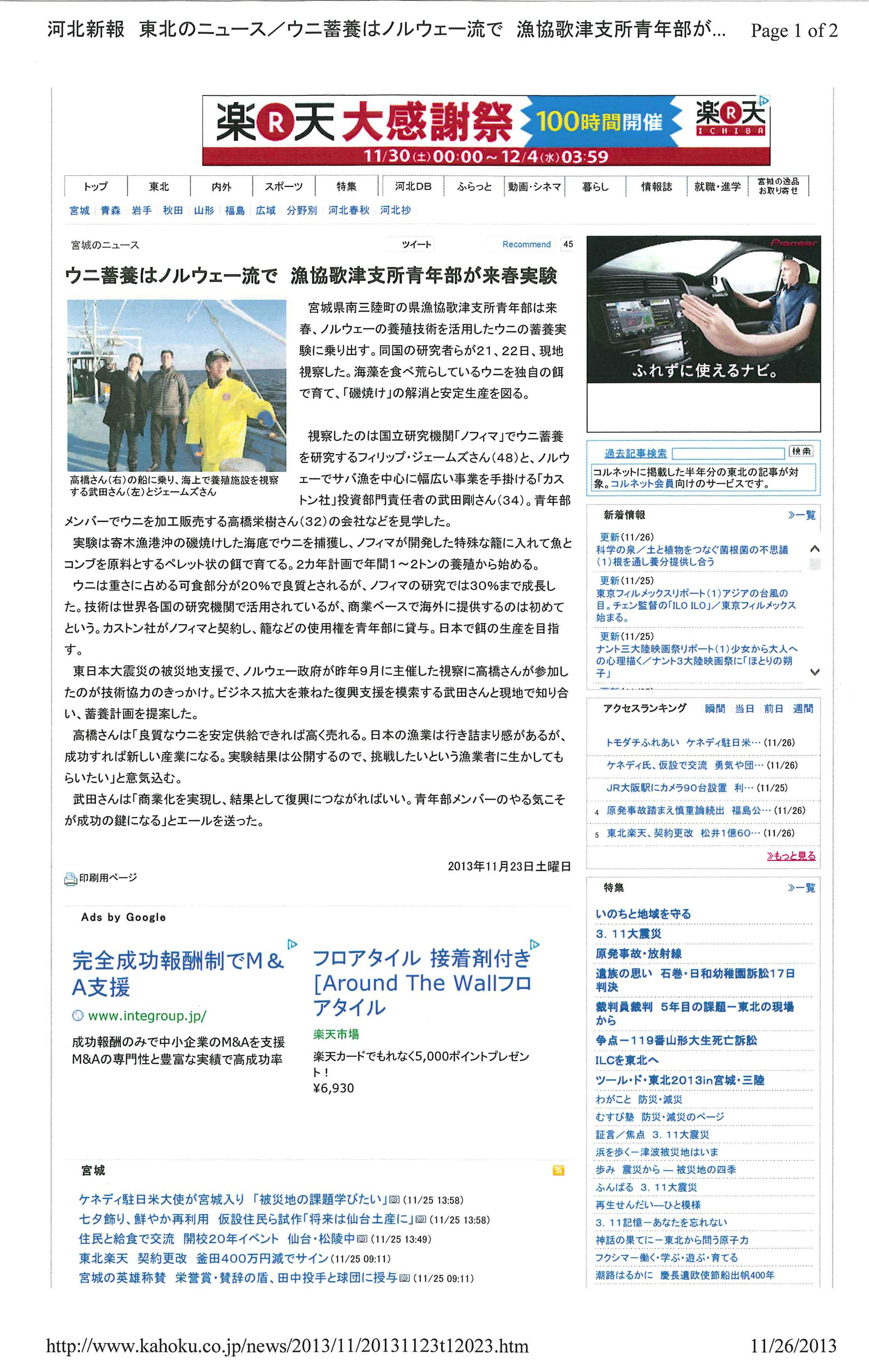 Kahoku-Shimpo-11.23.2013.jpg