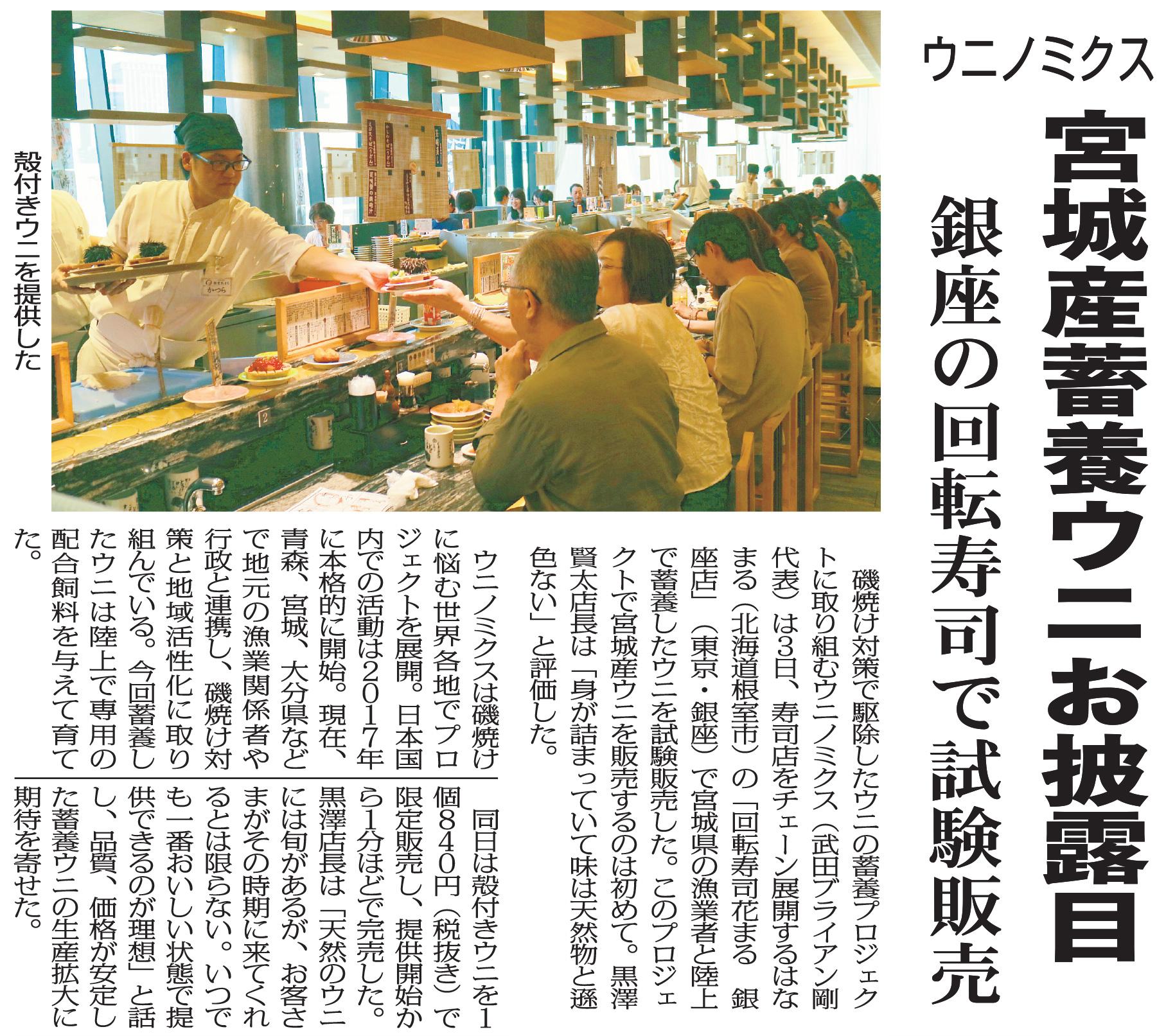 2019.08.15.みなと新聞_ウニノミクス宮城県産畜養ウニお披露目.jpg