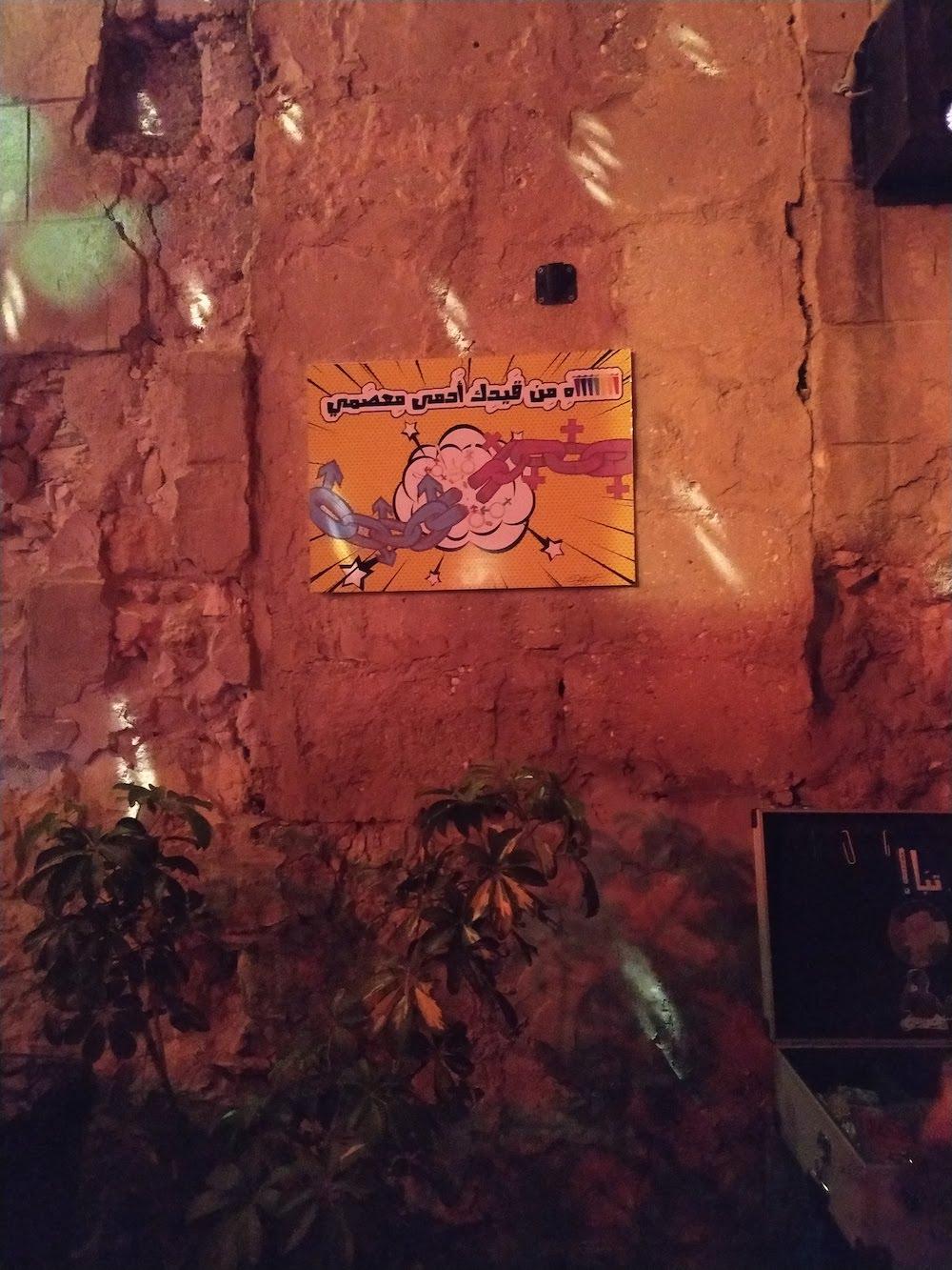 Aswat queer feminst hub wall.jpg