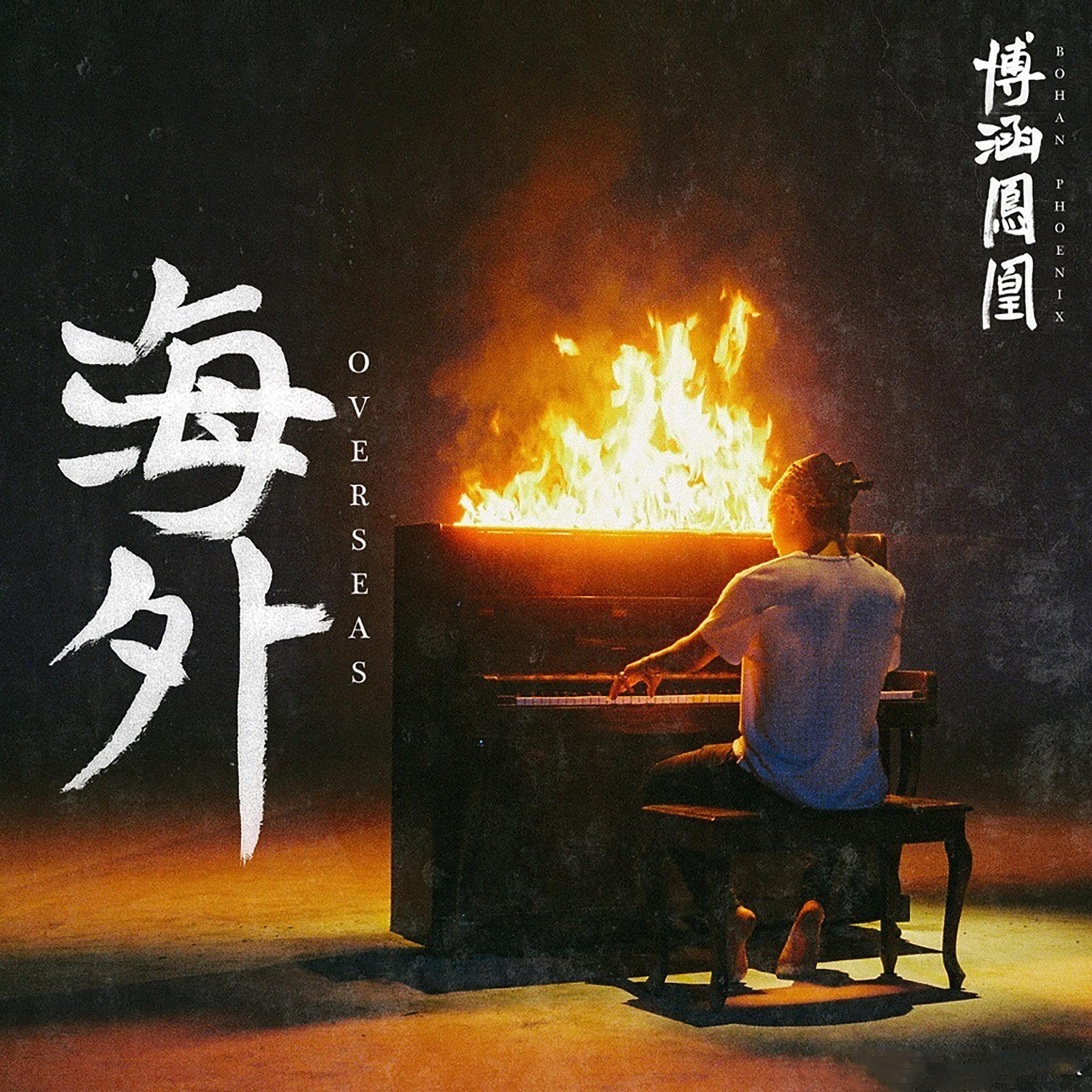 bohan-overseas副本-1.jpg