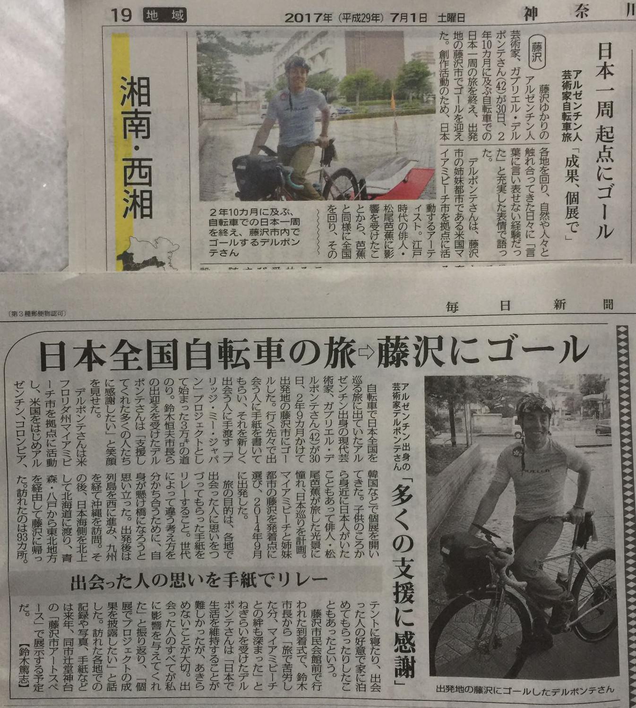 藤沢到着新聞記事.jpg
