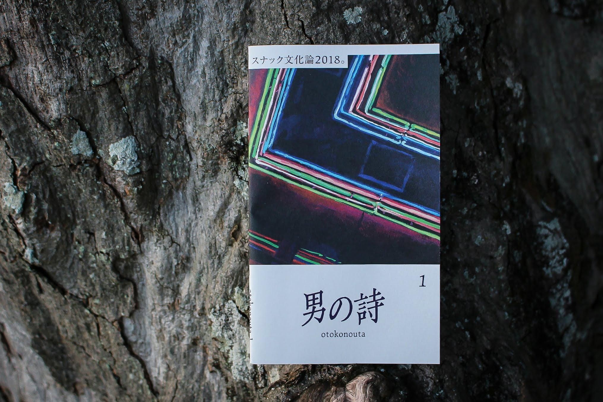 男の詩_創刊号