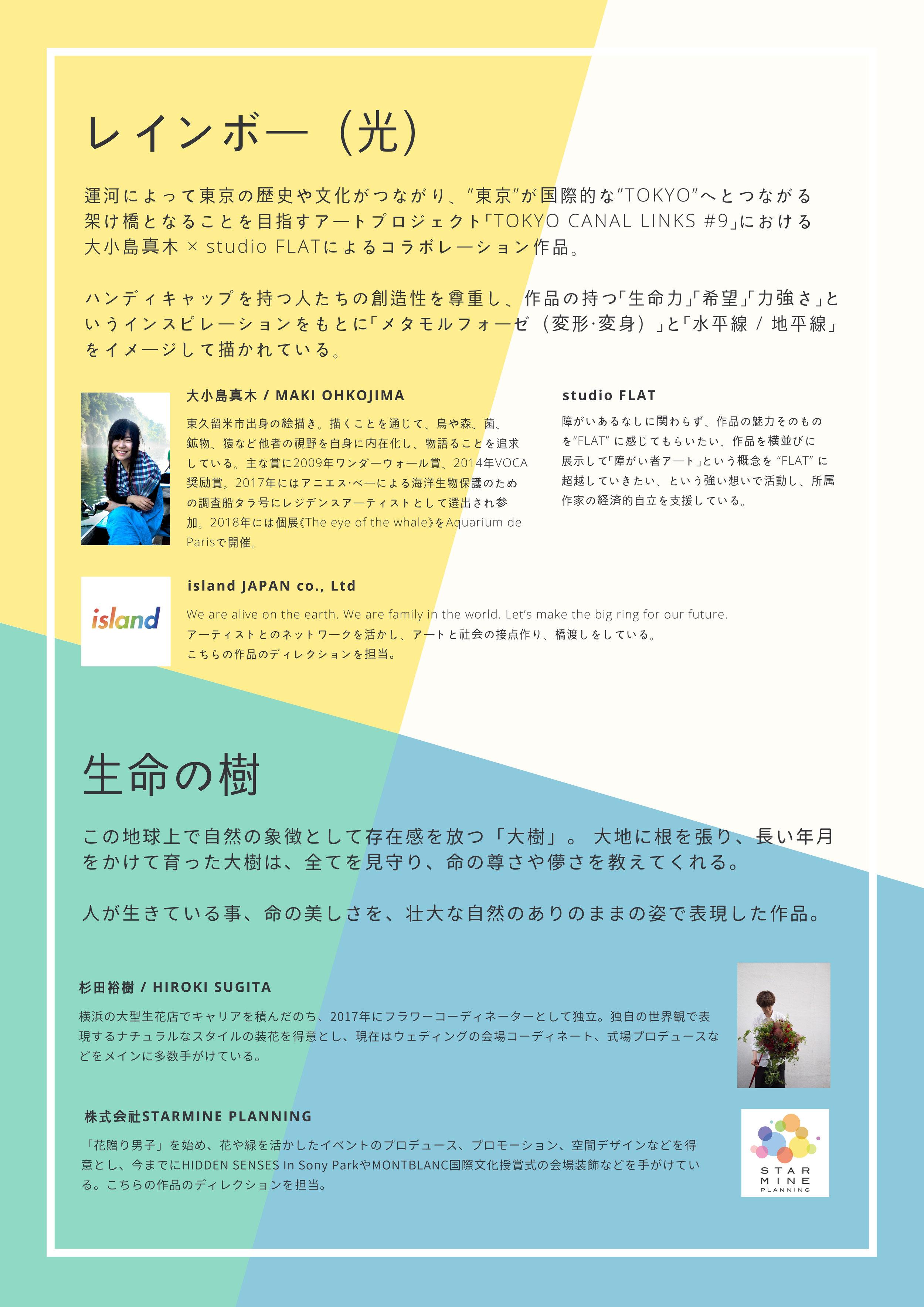 イーゼル用データ_最終版.jpg
