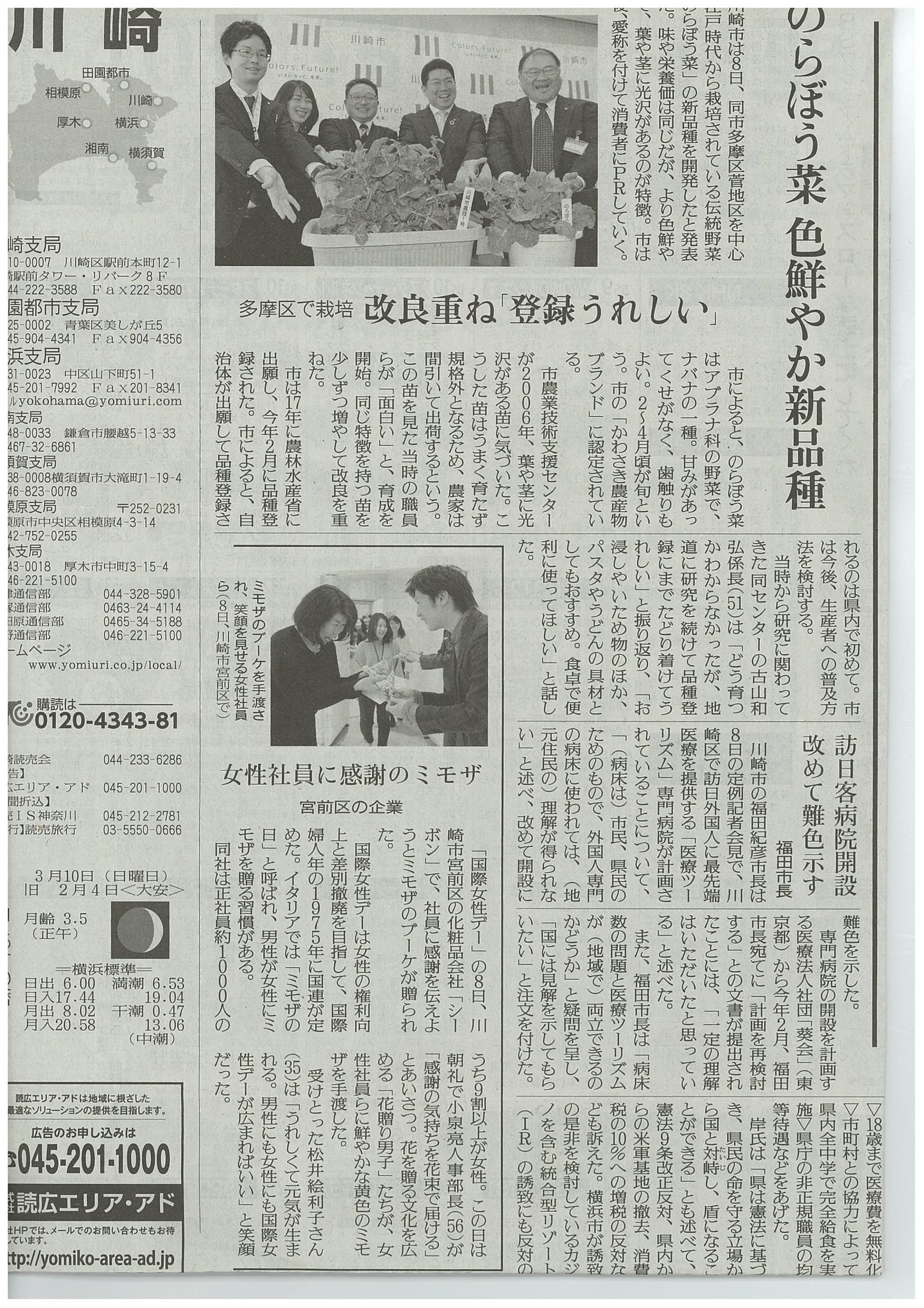 14076_読売新聞.jpg