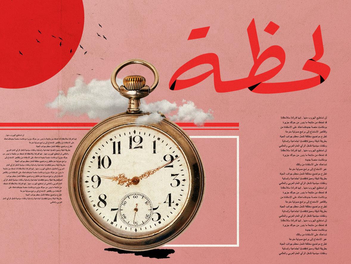 new-cover-lahtha.jpg