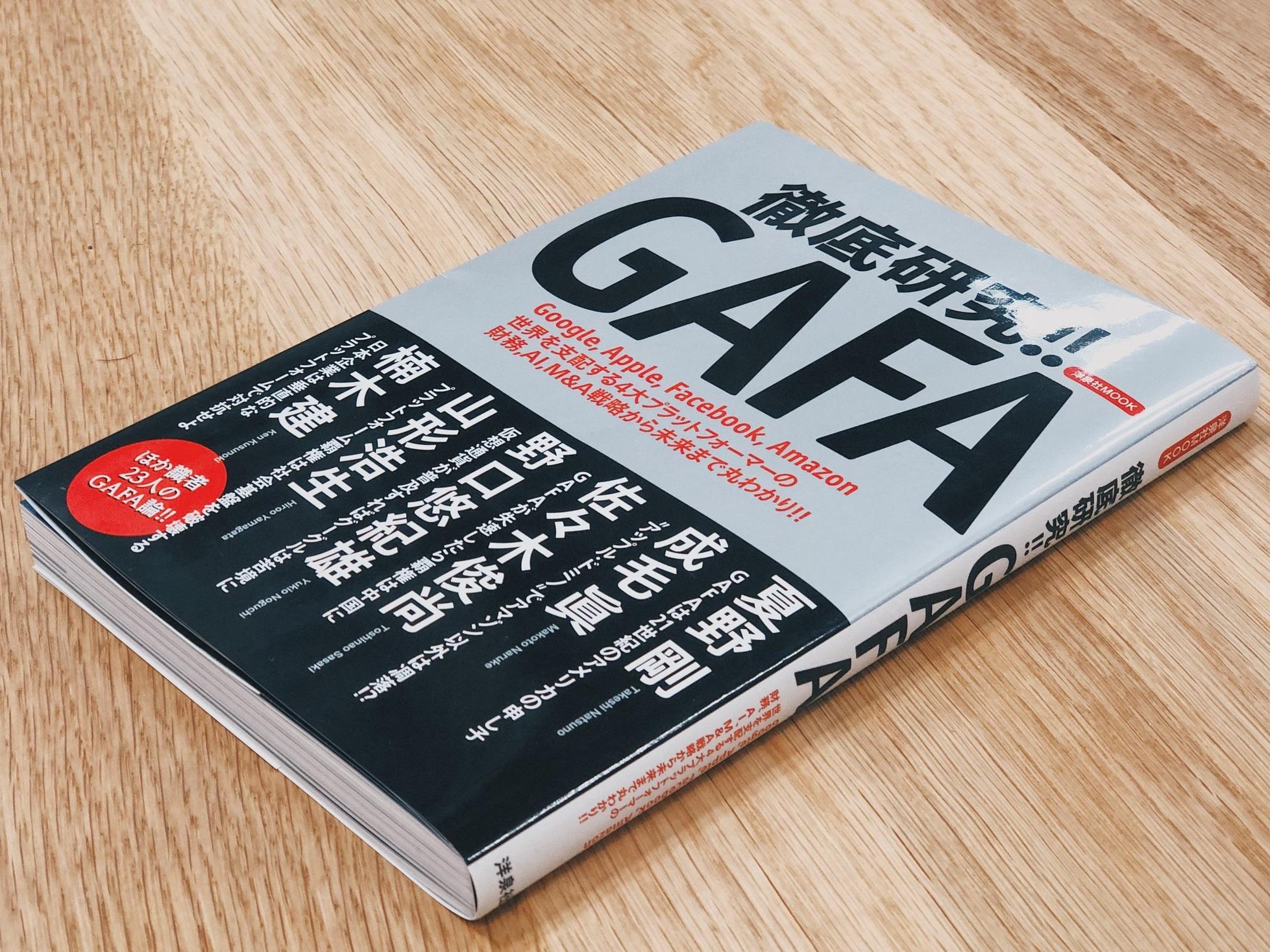 GAFA2.JPG
