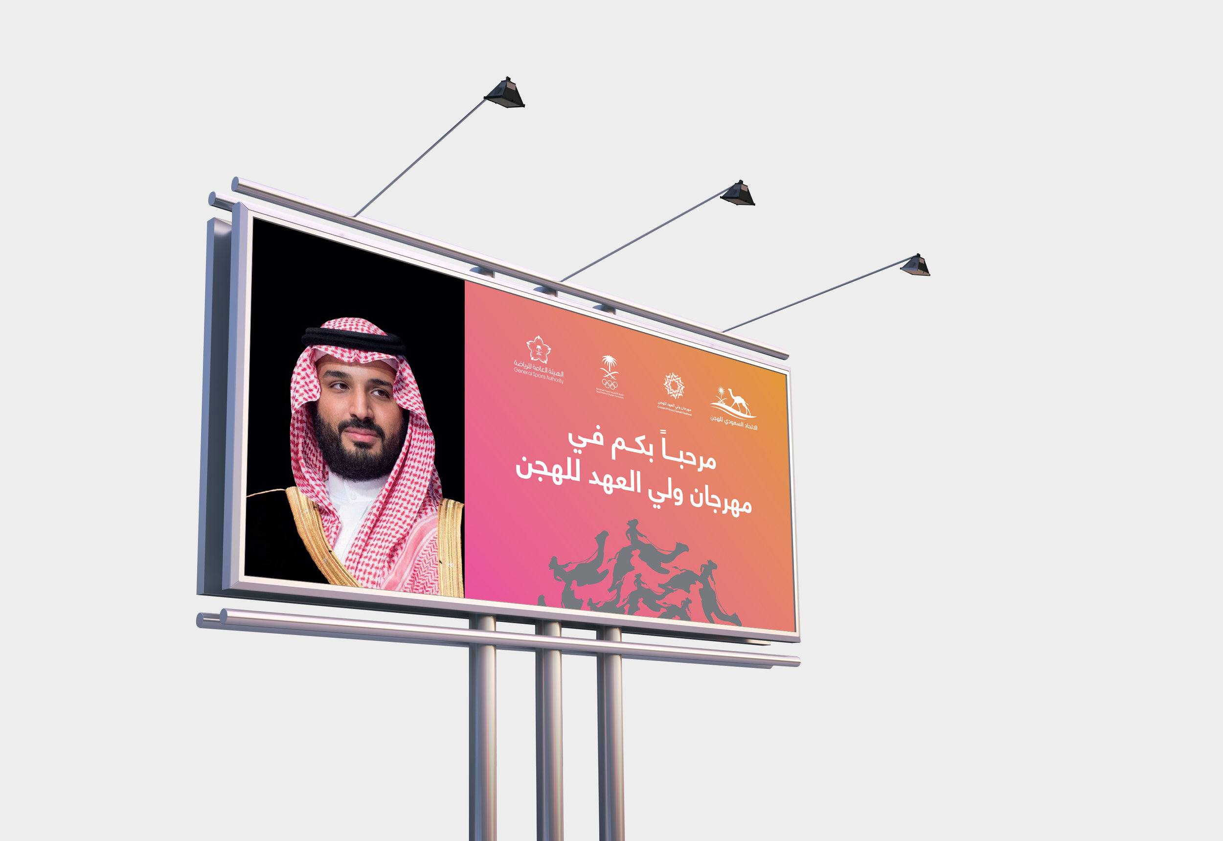 CPCF Billboard.jpg