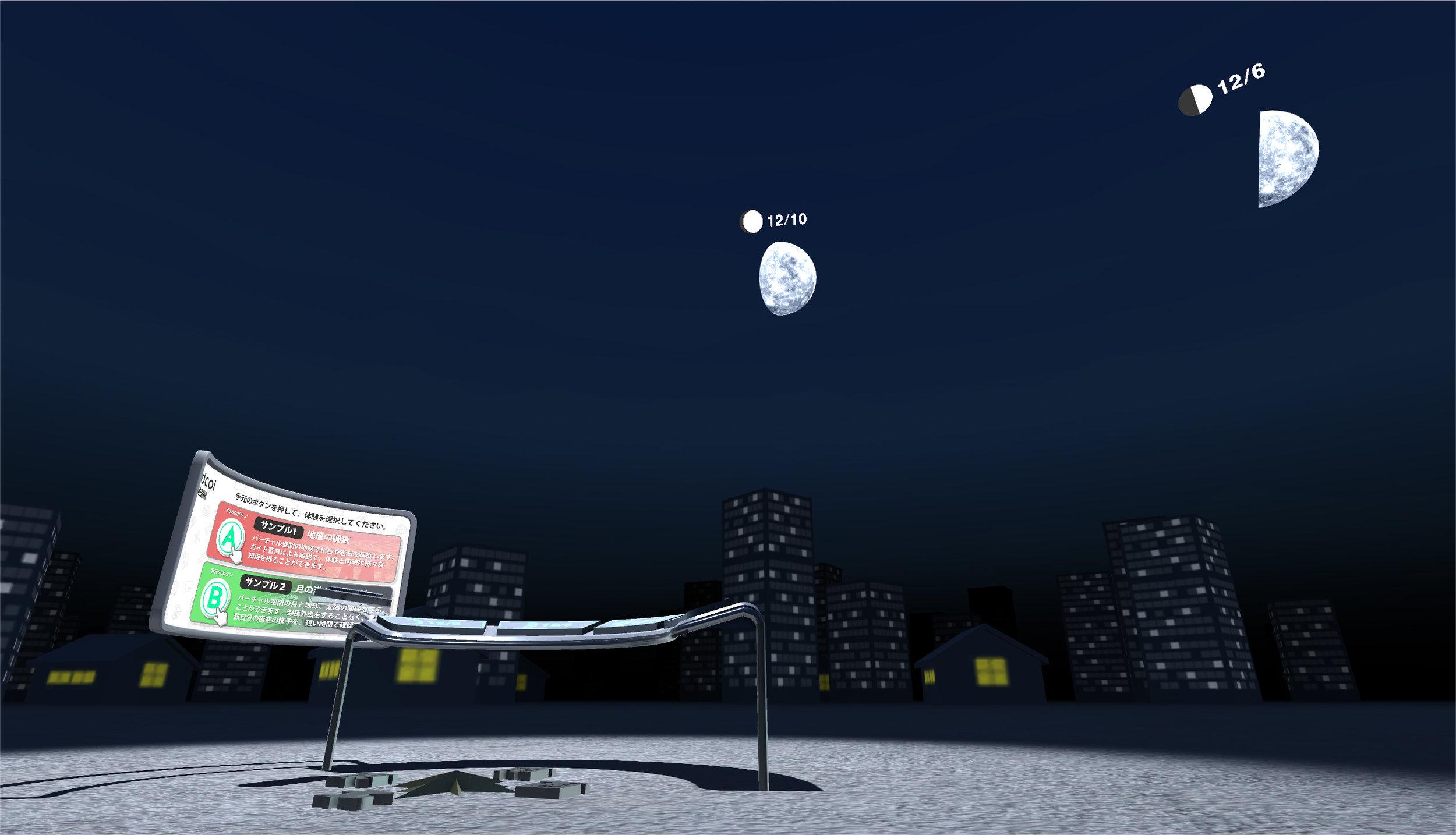 Copy of 月の観測