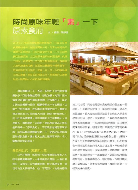 料理台灣-2012-11-2.jpg