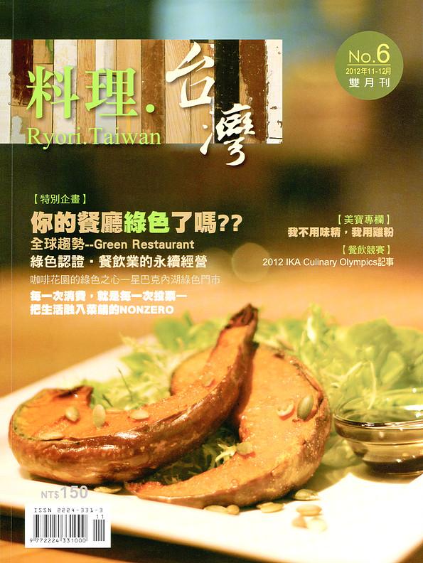 料理台灣-2012-11-1.jpg
