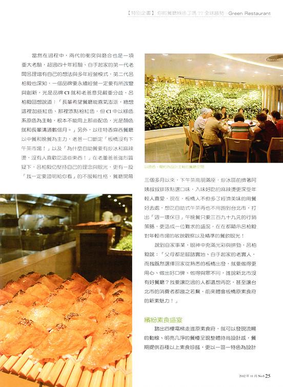 料理台灣-2012-11-3.jpg