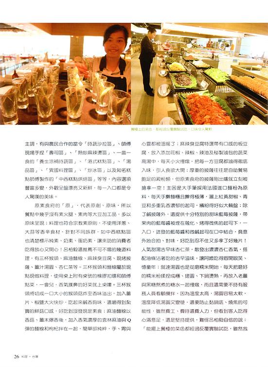 料理台灣-2012-11-4.jpg