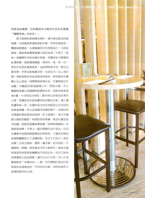 料理台灣-2012-11-5.jpg